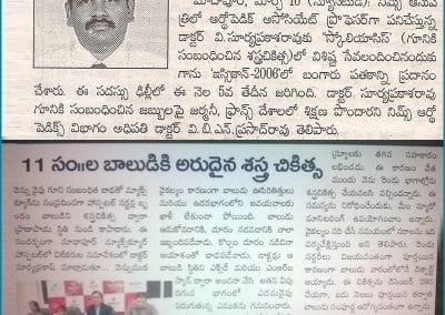 """Dr Surya Prakash Rao Voleti, Best Spine Surgeon Hyderabad Awarded with """"ISSICON 2006 Gold medal in Scoliosis"""" for his Scoliosis Treatment in India"""