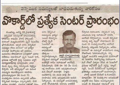Consult now Dr Surya Prakash Voleti, best surgeon in Hyderabad for all spinal surgeries in India
